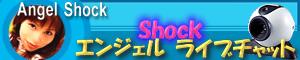 angel shock ライブチャット