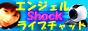 アダルトサイト、お勧めサーチ/Angel Shock