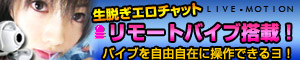 アダルト・ライブチャット・ライブモーション LIVE-MOTION